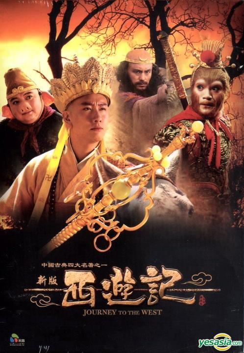 Journey to the West 2010 [Eng-Sub] 1-52 END | 西游记 | Chinese Series | Chinese Drama
