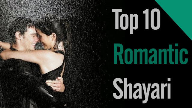 Top 10 Love Romantic Shayari in Hindi Girls Boys