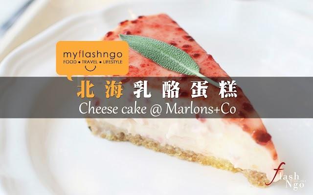 北海咖啡馆 | 烘焙绿茶配独家的 Cheese Cake @ Marlons+ Co