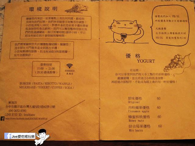 IMG 5220 - 【台中美食】二訪樂丘廚房!! 樂丘廚房 - 東海店 這次依舊點了最喜歡的鬆餅漢堡、蜜糖鬆餅,還有最新菜色!!!!舒芙蕾鬆餅!! 軟軟綿綿的口感,搭配抹茶醬一整個幸福!!!