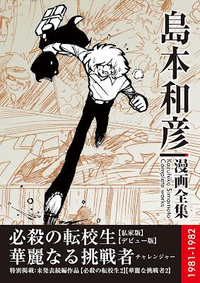 必殺の転校生/華麗なる挑戦者 島本和彦 漫画全集 raw zip dl