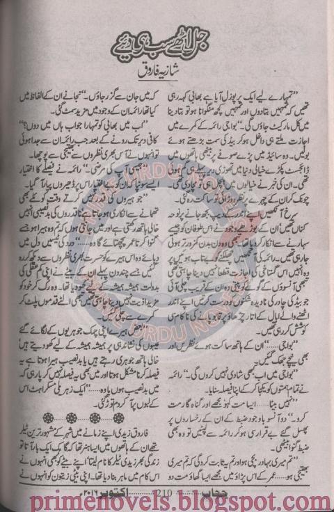 Jal uthay sab he deaey novel by Shazia Farooq