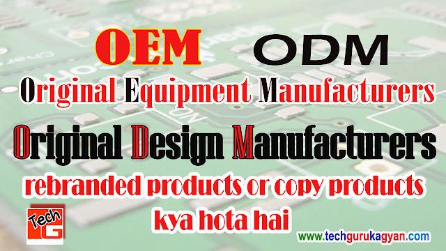 oem-kya-hota-hai-odm-kya-hota-hai-rebranded-product-kya-hota-hai