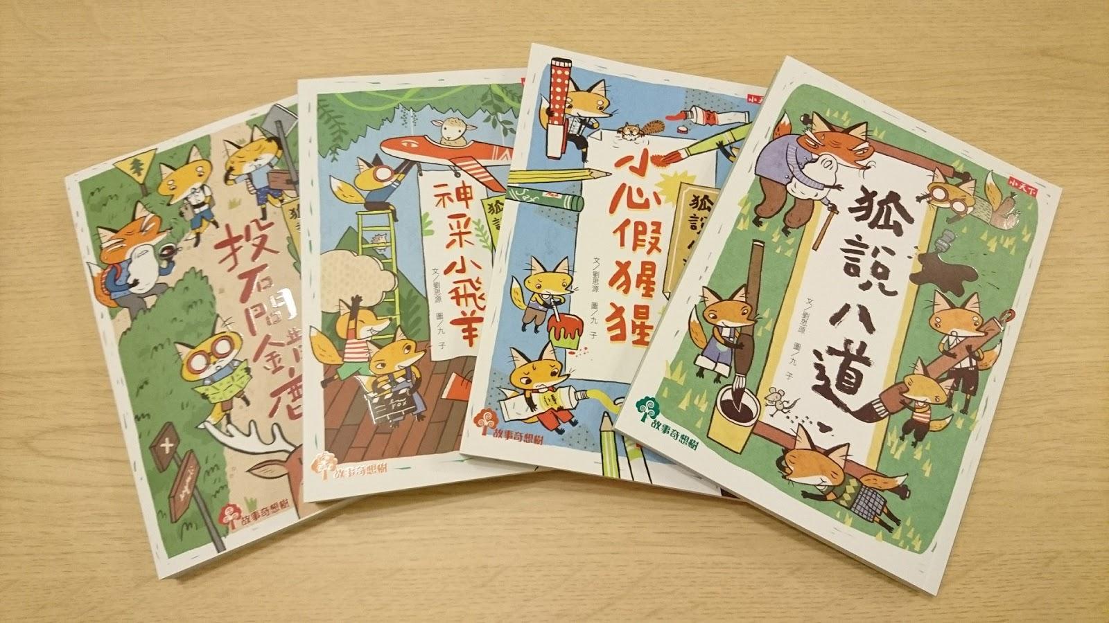 臭寶爸的育兒日誌: 狐說八道成語故事