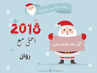 2018 احلى مع روان