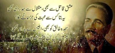 Iqbal Poetry | Allama Iqbal Shayari In Urdu | Iqbal Poetry In Urdu | Urdu Poetry World,Poetry in urdu 2 lines,love quotes in urdu 2 lines,urdu 2 line poetry,2 line shayari in urdu,parveen shakir romantic poetry 2 lines