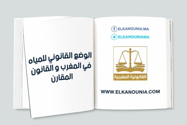 الوضع القانوني للمياه في المغرب و القانون المقارن