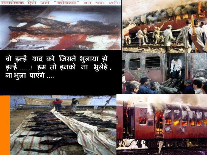 Image result for गोधरा की दुखद घटना