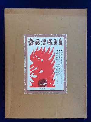 斎藤清 買取 名古屋 岐阜