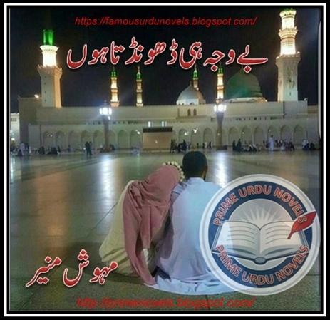 Be waja he dhoodta hoon novel by Mehwish Munir Part 3