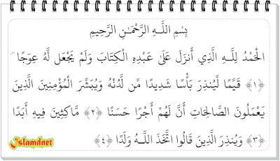 Surah ini terbagi ke dalam dua juz yaitu juz Surah Al-Kahfi Juz 15 Ayat 1-74 dan Artinya