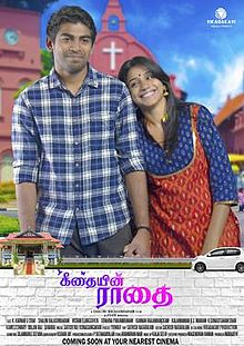 Geethaiyin Raadhai 2016 Tamil Full Movie Free download 720p BrRip
