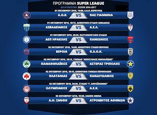 Το πρόγραμμα των αναμετρήσεων της 6ης αγωνιστικής της super league