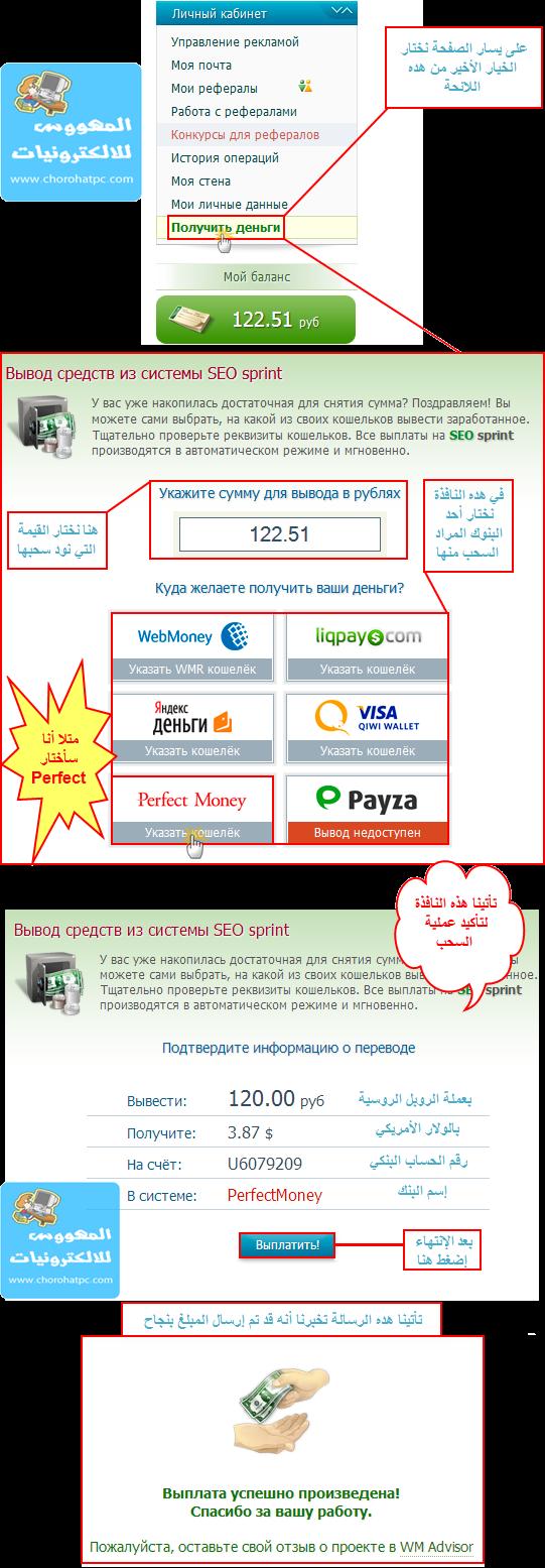 شرح طرق الربح من موقع seosprint بالتفصيل الممل
