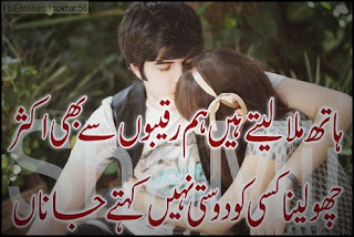 Haath milaa laitay hain hum raqeebon se bhi aksar Choo lena kisi ko dosti nahi kehtay janaa Urdu poetry lovers 2 line Urdu Poetry, Romantic Poetry,