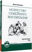 Амонашвили Ш.А. Искусство семейного воспитания