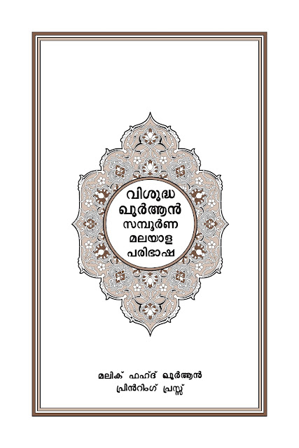 Translation Of The Meaning Of The Noble Quran In The Malayalam Language -HQ - King Fahad New Version