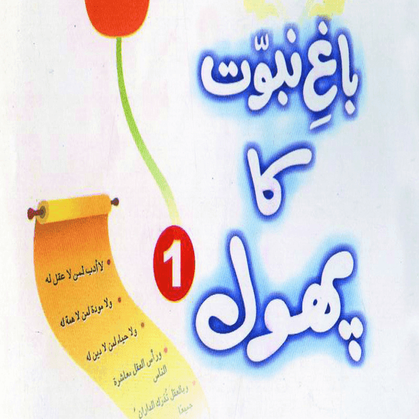 Baagh e Nabuwat Ka Phool 1 is an Urdu kids by Ashfaq Ahmed Khan. In fact the books is series about the kids of Prophet Muhammad pbuh era. In this book which is part 1 is about the Hassan bin Ali. You may watch the video series in Urdu about life of Imam Hassan a.s here. We know Muhammad pbuh told about the Hassana and Hussain both are the leaders of Martyrs and Leaders of Youths of Jannah. He also said Hussain is from me and I am from Hussain. You can also watch the movies about witness of Karbala , Baagh e Nabuwat Ka Phool 1 how Companions of Hussein devoted their lives in Karbala , Baagh e Nabuwat Ka Phool 1 Watch the film in Urdu about miracles of Head of Imam Hussein, Watch a documentary revealing the tragedy of Karbala. This book starts with an introduction to Imam Hassan son of Ali, while busy in praying before Allah, suddenly he listened a person who was weeping and crying with prayer and demanding 10000 Gold coins, it was surprsingly amazing for every person a big amount demand, Baagh e Nabuwat Ka Phool 1  it was Hassan who was shouted by seeing all this, he left his prayers and went home, after a few minutes, he was back with 10000 gold coins for that weeping person. Read More about Hazrat Hassan bin Ali in Urdu color print book for kids below.