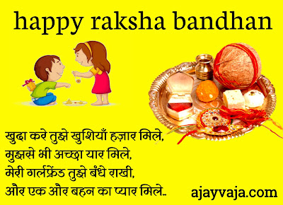 Hindi shayari for rakhi