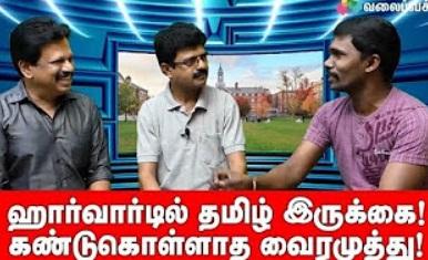 Tamil Irukai | KanduKollaatha Vairamuthu
