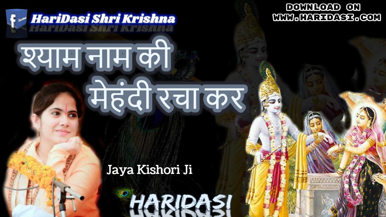 Shyam Naam Ki Mehndi Racha Kar - श्याम नाम की