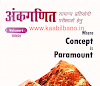 Paramount Maths Volume 1 (Arithmetic) pdf in hindi free download