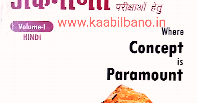 Paramount maths volume 1 arithmetic pdf in hindi free download paramount maths volume 1 arithmetic pdf in hindi free download esangrahalya forumfinder Images
