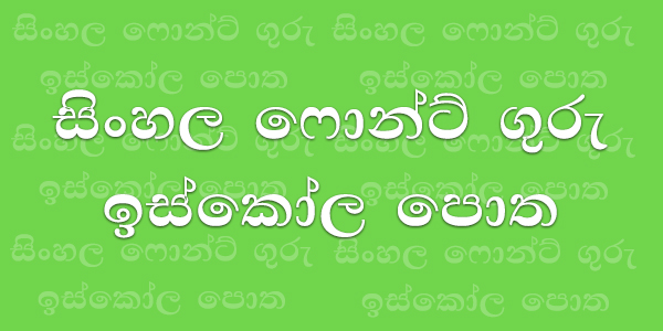 Download Best Sinhala Fonts For Letters