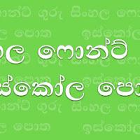 Iskoola Pota Sinhala Unicode