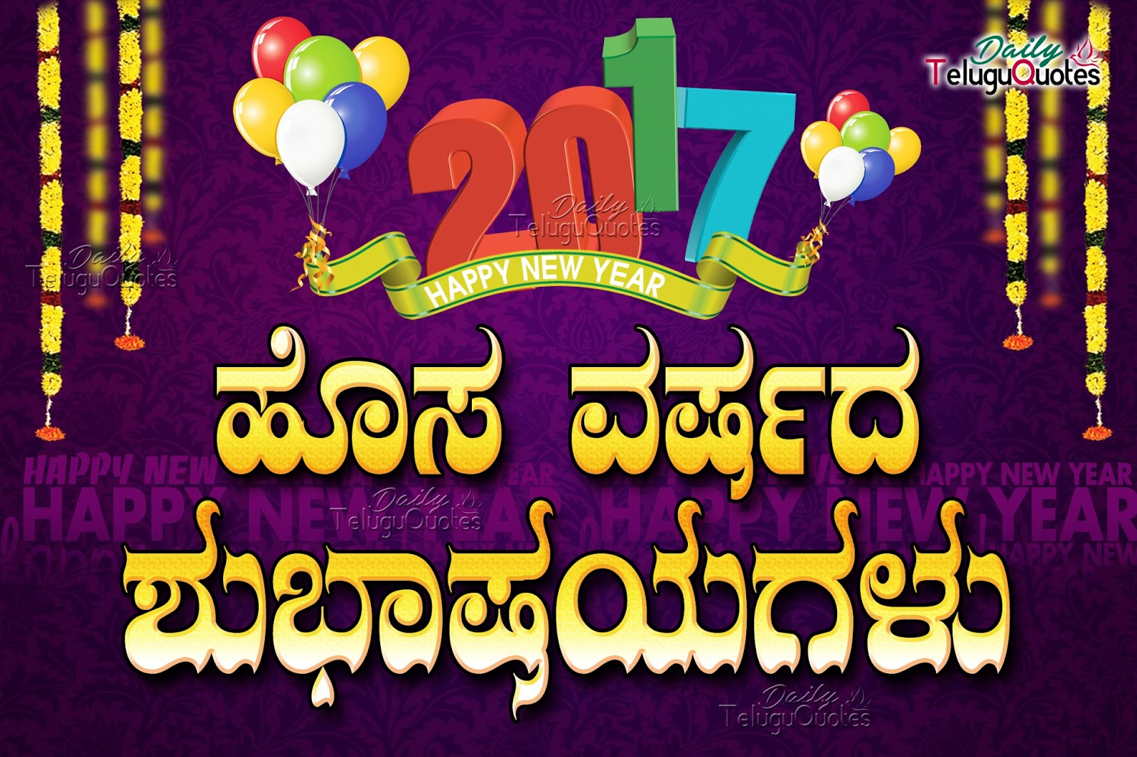 Nice 2017 New Year Wishes Messages Kannada Dailyteluguquotes