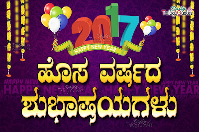 Nice-2017-New-Year-Wishes-Messages-Kannada-new-year-wishes