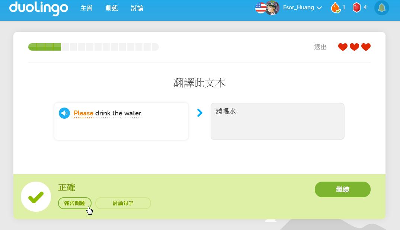 Duolingo 遊戲化免費學英文,會上癮英語學習的 App 網站 duolingo-01