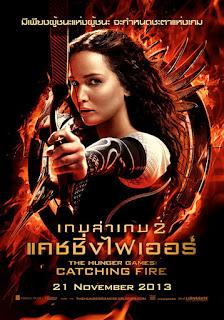 The Hunger Games Catching Fire (2013) เกมล่าเกม 2 แคชชิ่งไฟเออร์