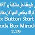 حل مشكلة اختفاء زر Start من كراك بوكس Miracle 2.29 نهائيا