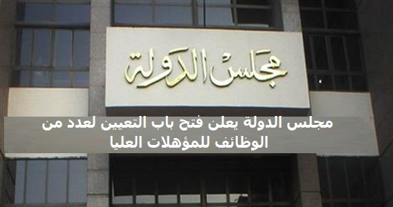 وظائف مجلس الدولة لخريجى الجامعات المصرية بكليات الحقوق والشريعة والقانون والشرطة وتخصصات اخرى قريباً وللتفاصيل هنا