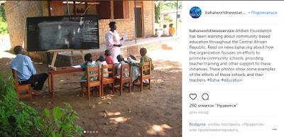 Удаленная публикация в официальном Instagram Службы новостей мира бахаи