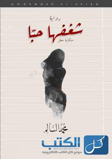 رواية شغفها حبّا للكاتب محمد السالم كاملة