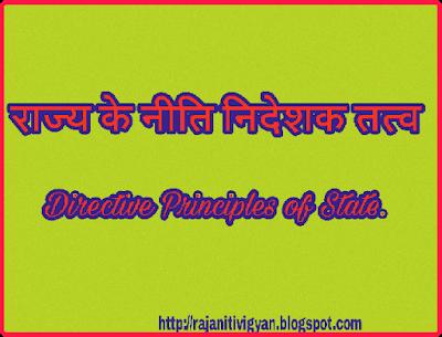राज्य के नीति निदेशक तत्व Directive Principles of State.