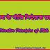 राज्य के नीति निदेशक तत्व Directive Principles of State policy