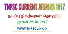 Tnpsc Current Affairs June 29-30, 2017 (Tamil) - Download PDF