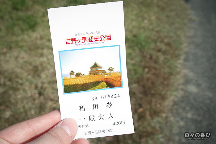Billet d'entrée, parc Yoshinogari, Saga