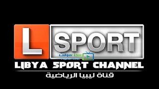 قناة ليبيا الرياضية بث مباشر