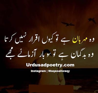 Wo Meharban Hai