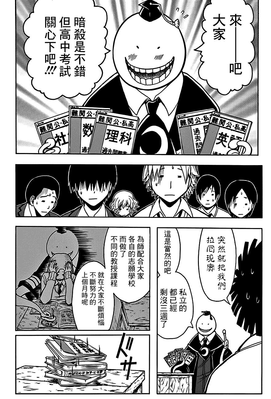暗殺教室: 154話 - 第12页