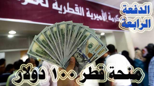 منحة قطر 100 دولار واسماء المستفيدين منها عبر وزارة التنمية الاجتماعية