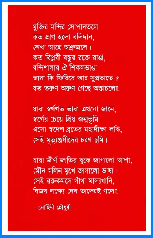Jochna O Jononir Golpo by Humayun Ahmed: Bangla Book