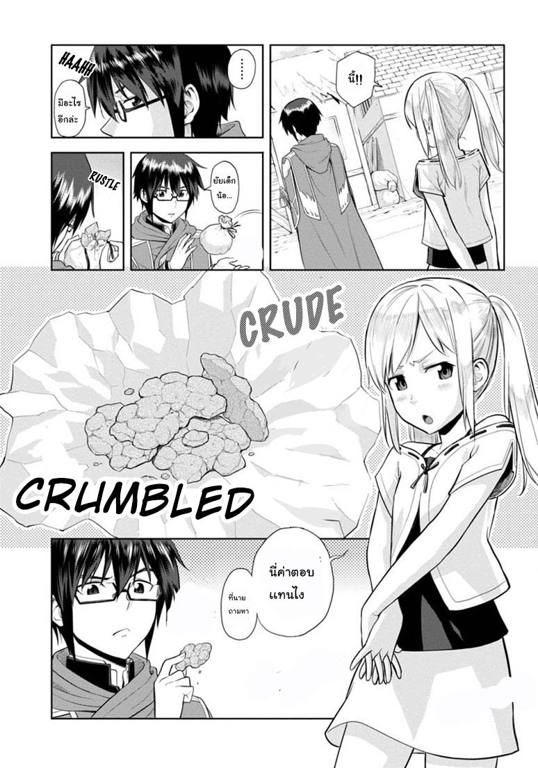อ่านการ์ตูน Konjiki no Word Master 4 ภาพที่ 29