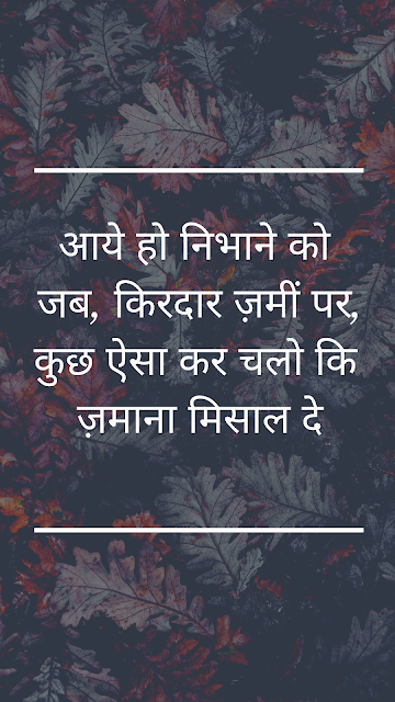 hindi motivational quotes for success