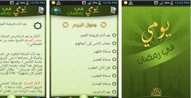 تطبيق يومك في رمضان