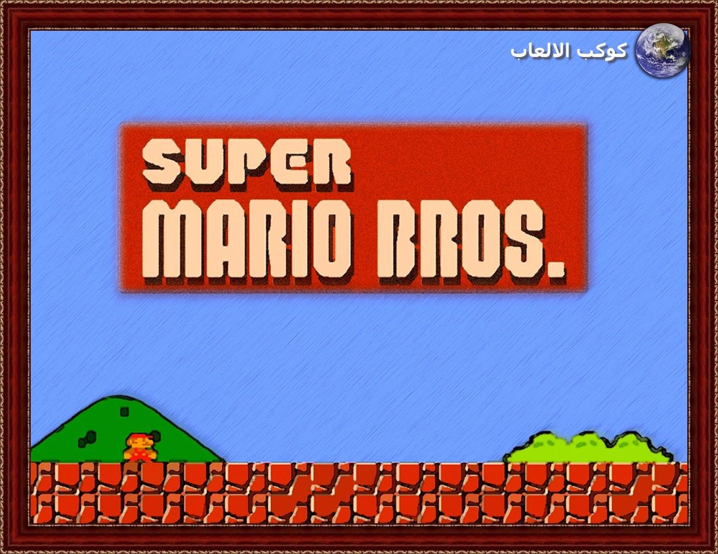 تحميل لعبة  ماريو القديمة برابط واحد مجاناً